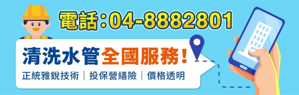 全國清洗水管banner