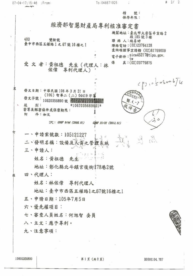 專利核准審定書