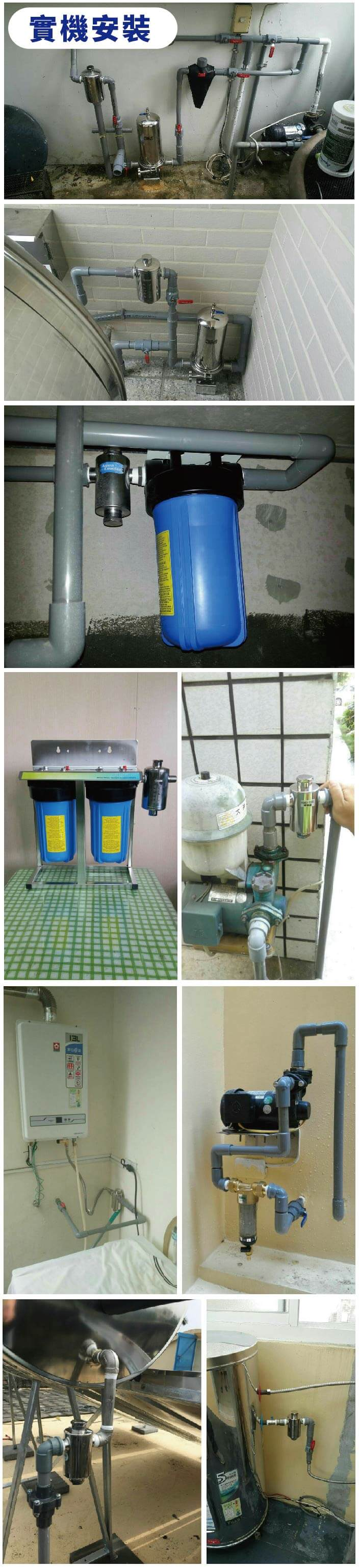 水管抑垢器安裝