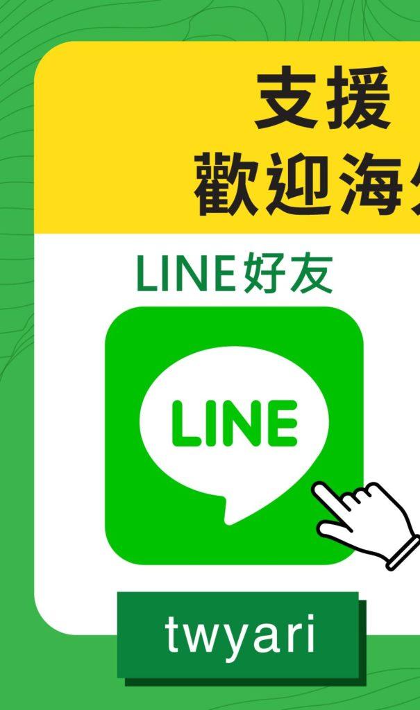 清洗水管加盟創業line聯絡方式