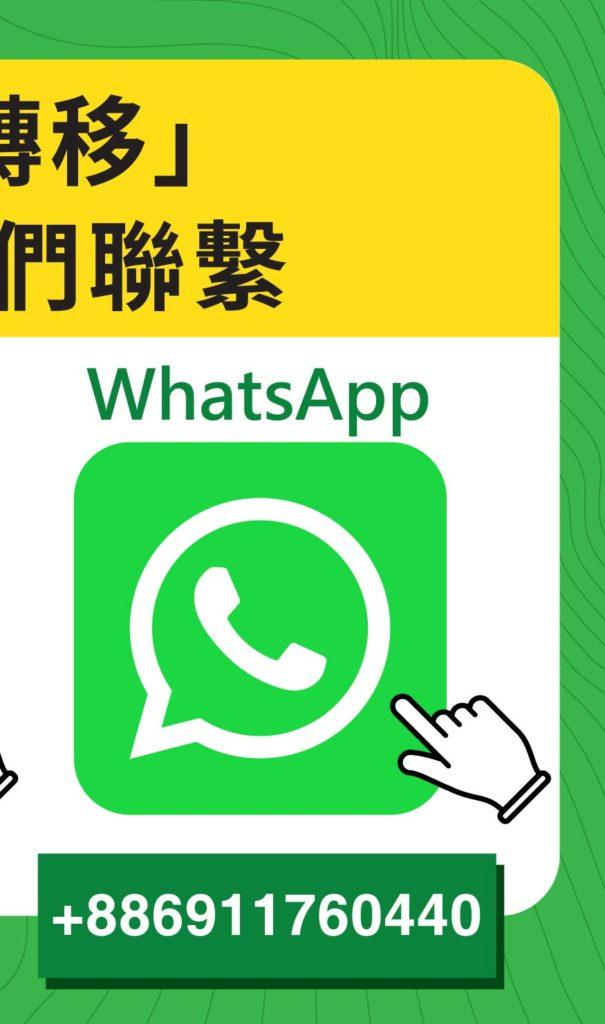 清洗水管加盟創業whatsapp聯絡方式