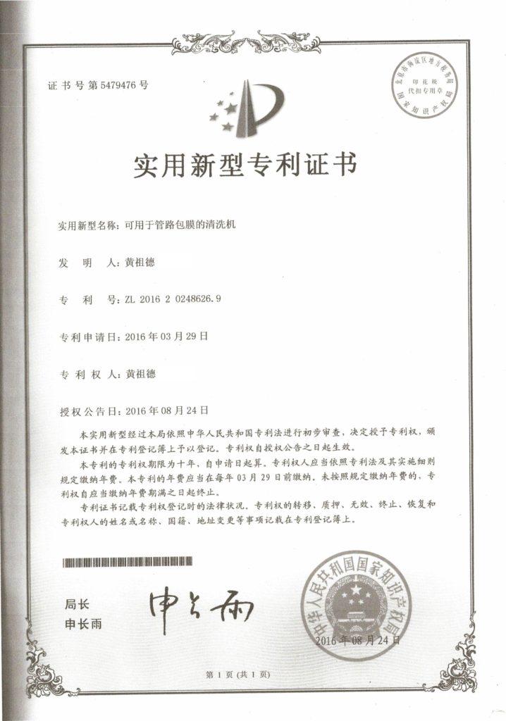 管內包膜清洗機專利證書
