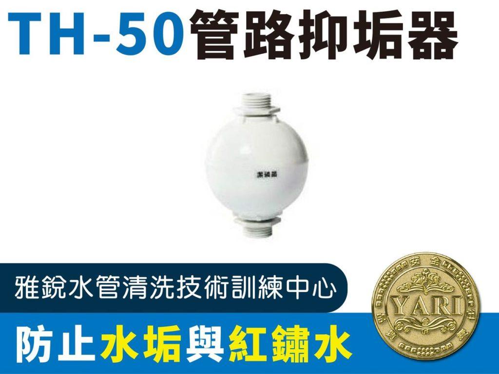 TH50管路抑垢器
