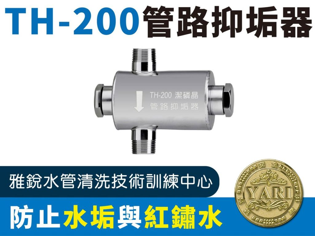 TH200管路抑垢器