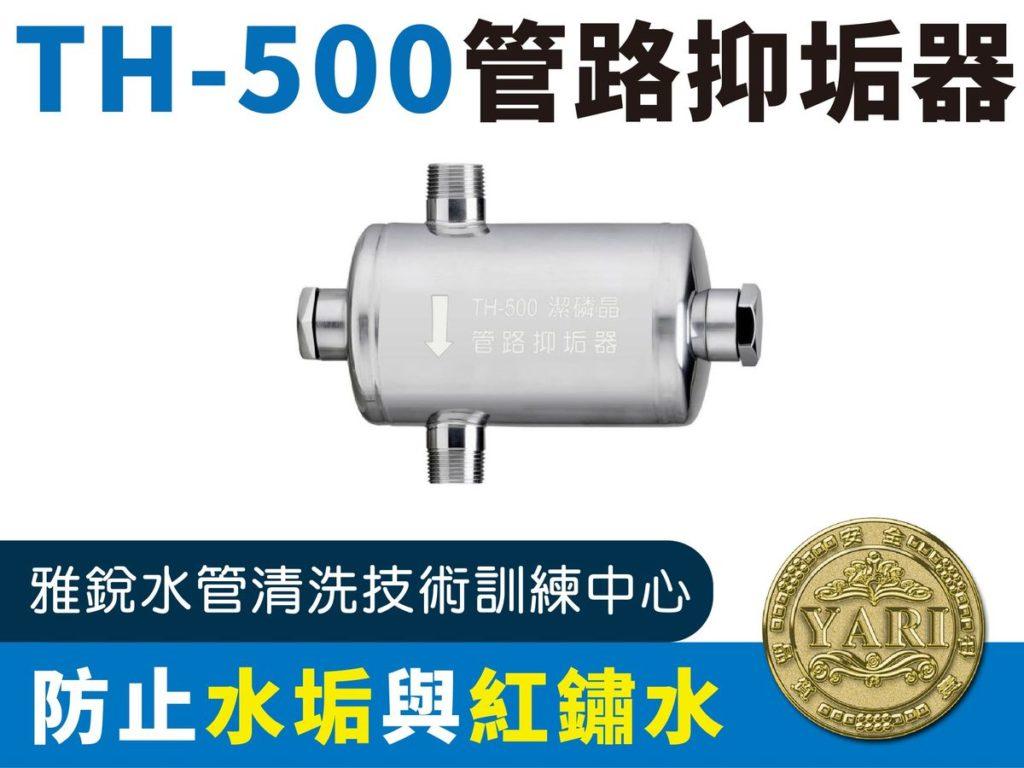 TH500管路抑垢器