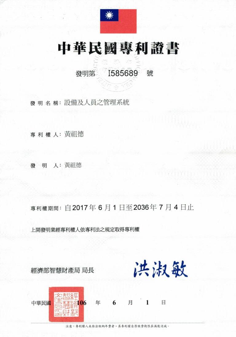 設備及人員之管理系統專利證書