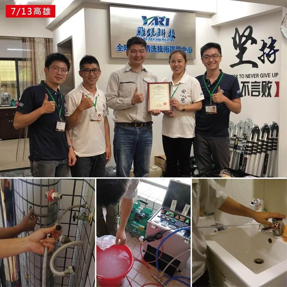 雅銳水管清洗技術訓練中心