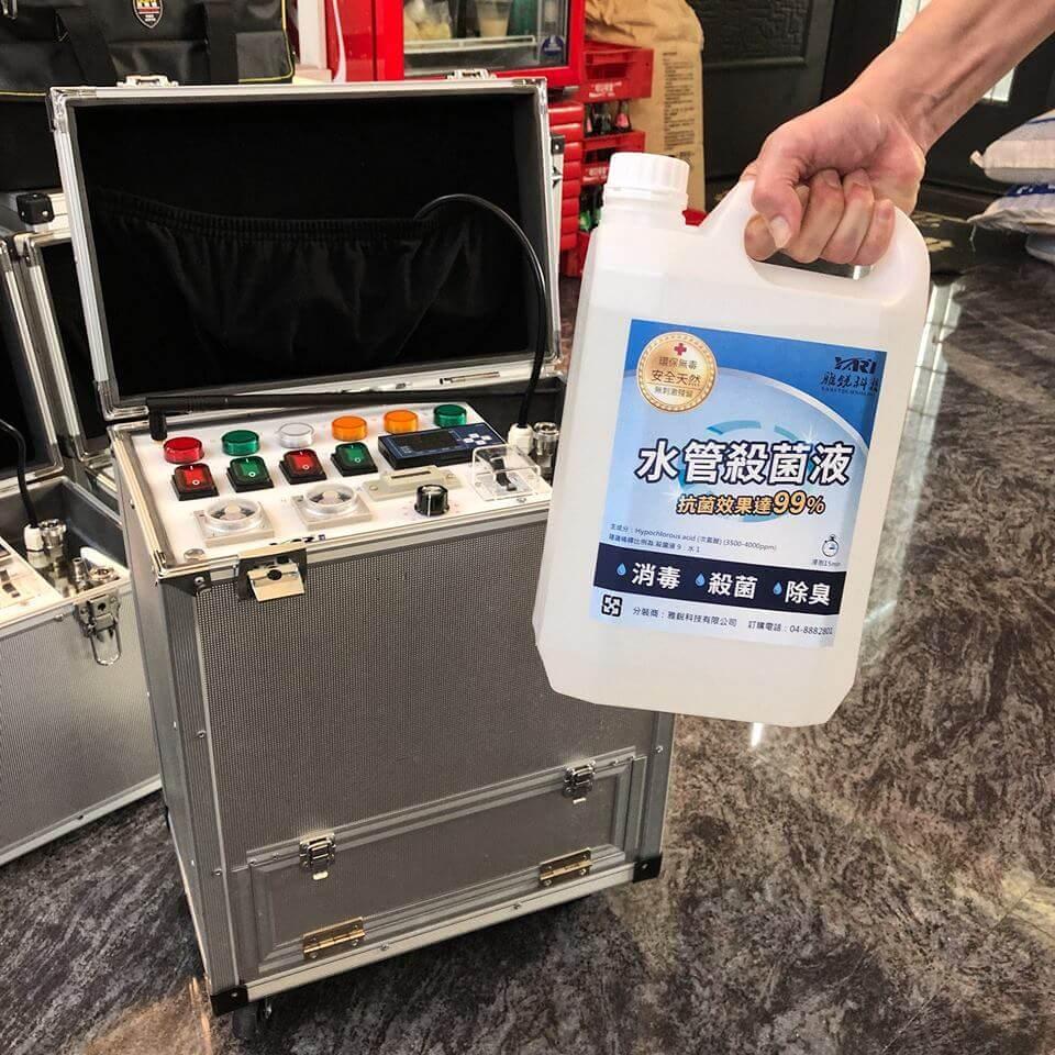 雅銳水管清洗技術訓練中心殺菌液